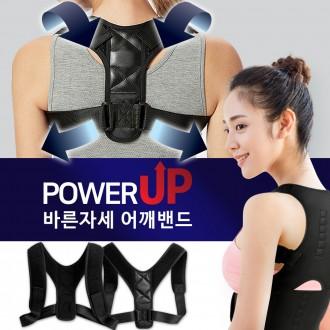 [파워업] 바른자세교정밴드/어깨교정/허리교정/보호대
