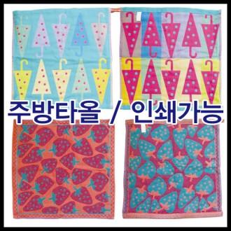 [신나라유통] 키친타올9종 인쇄가능 개별포장 판촉물