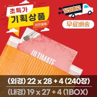 안전봉투 PET안전봉투R 택배봉투 / 22 x 28 / 240장
