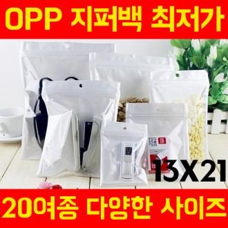 [13X21] 지퍼백 고급opp 포장지 모음 헤다봉투