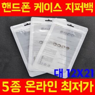 [대12X21] 고급OPP지퍼백 폰케이스 포장지 헤다봉투