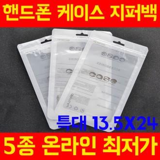 [특대13.5X24] 고급OPP지퍼백 폰케이스 포장지 헤다봉