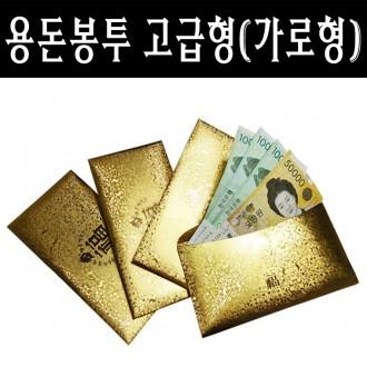 용돈봉투고급형1매 황금봉투 돈봉투 세뱃돈봉투 설날