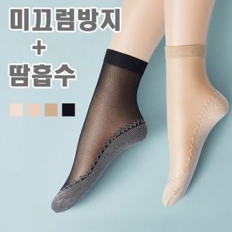 상상홀릭 바닥있는 발목스타킹 여성 스타킹 발목양말