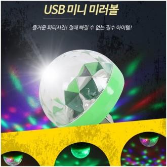 휴대용 미니 usb 휴대폰 미러볼 파티조명