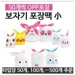 [ANB7]캐릭터보자기포장팩/선물포장/포장지/봉투