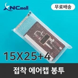 접착에어캡봉투 에어캡봉투 에어봉투/ 15 x 25/ 400장