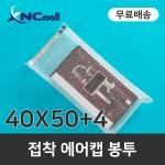 접착에어캡봉투 에어캡봉투 에어봉투/ 40 x 50/ 100장
