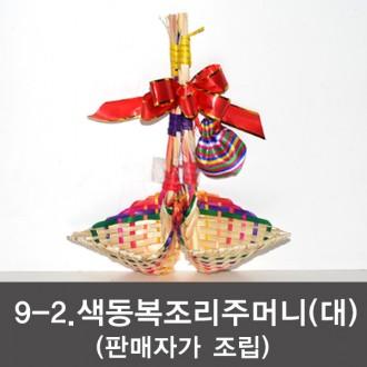 [9-2 색동복조리 복조머니(대)] 복조리 전통복조리