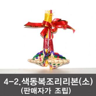 [4-2 색동복조리(소)리본]복조리 전통복조리 주머니