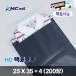택배봉투 HD택배봉투G 택배용 봉투/25 x 35 + 4 200장