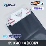 택배봉투 HD택배봉투G 택배용 봉투/35 x 40 + 4 100장