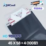 택배봉투 HD택배봉투G 택배용 봉투/45 x 58 + 4 100장