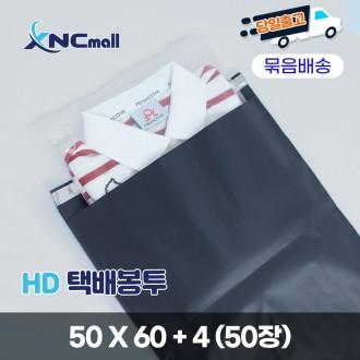 택배봉투 HD택배봉투G 택배용 봉투/50 x 60 + 4 100장