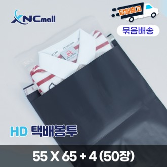 택배봉투 HD택배봉투G 택배용 봉투/55 x 65 + 4 100장