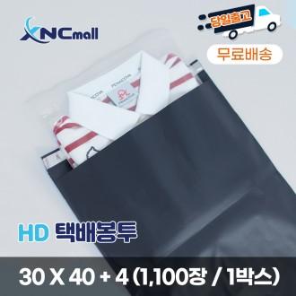 [대량]택배봉투 HD택배봉투G 택배용봉투/ 30 x 40 + 4