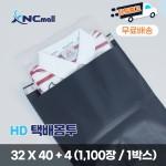 [대량]택배봉투 HD택배봉투G 택배용봉투/ 32 x 40 + 4