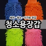 청소장갑/극세사 청소용장갑/세차장갑/아름다운도매