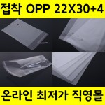 opp opp봉투 접착 opp 접착비닐 opp비닐 (22x30+4)