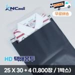 [대량]택배봉투 HD택배봉투G 택배용봉투/ 25 x 30 + 4