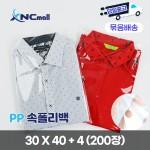 폴리백 PP속폴리백 수출용 / 30 x 40 + 4 / 200장
