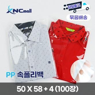 폴리백 PP속폴리백 수출용 / 50 x 58 + 4 / 200장