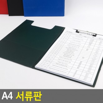 A4 서류판 책철파일 파일클러치 문서파일 서류정리