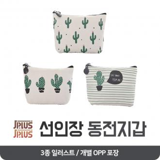 [제이플러스]선인장 3종 동전지갑 파우치 개별opp포장