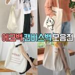 캔버스백 에코백 모음전/캔버스/숄더백/에코백/가방