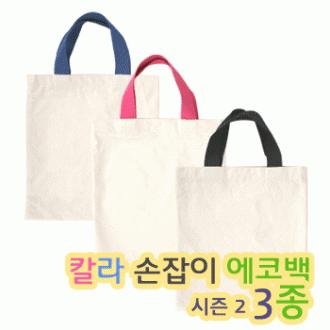 [멜론기프트] 칼라 손잡이에코백 시즌2(밑면X) [BG106]