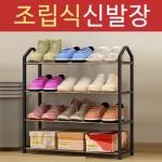 *핑크돼지*조립식신발장5단/조립식신발장/신발장