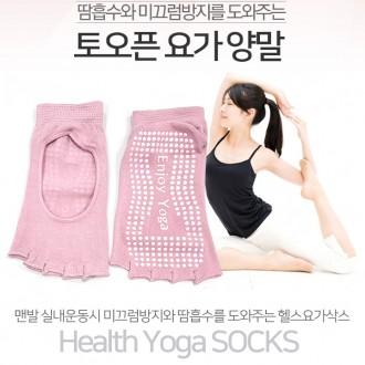 [마이도매]레인보우 논슬립 요가양말/발가락양말/헬스