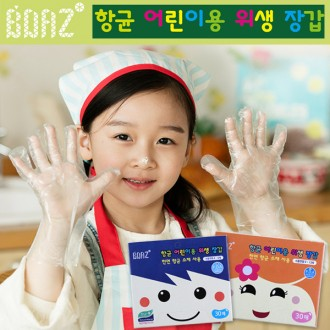 보아스 항균 어린이 위생장갑 (30매입) 10개세트 택1