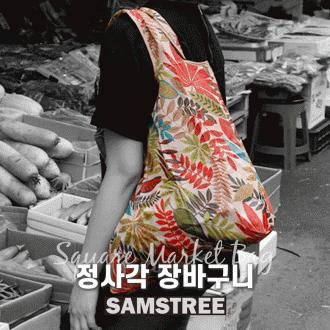 1390 정사각 장바구니/인쇄가능/시장바구니/쇼핑백