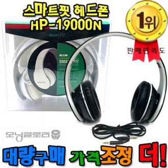 스마트핏헤드폰 모닝글로리 HP-19000N 헤드폰 이어