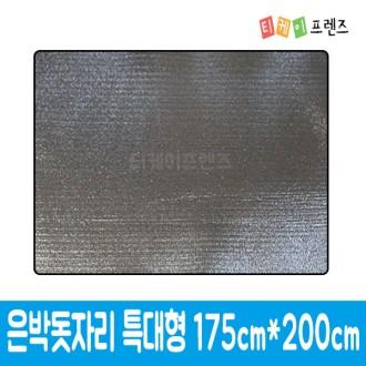 은박돗자리(175cm*200cm)/캠핑매트/돗자리/은박매트