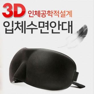 [백승]편안한 입체수면안대/3D안대/가벼운 착용감