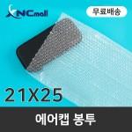 [무료배송] 에어캡봉투 에어캡봉투S/ 21 x 25 / 300장