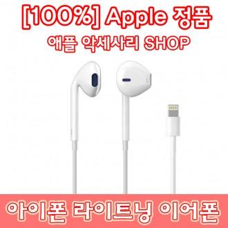 [애플] 100% 아이폰박스구성품 7/ 8/ X 이어폰 이어팟
