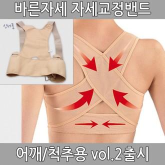 자세교정 밴드 척추 어깨 볼륨 바스트 업 뽕 바른자세