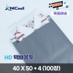 택배봉투 HD택배봉투S 택배용 봉투/40 x 50 + 4 100장