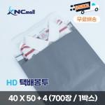 [대량]택배봉투 HD택배봉투S 택배용봉투/ 40 x 50 + 4