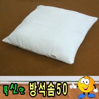 방석솜50/푹신한솜/방석솜/솜/속지/좋은솜