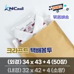 택배봉투 PE택배봉투 택배용 봉투/ 45 x 60 + 4 100장