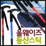 등산스틱 [올웨이즈등산스틱] 등산지팡이/등산장비