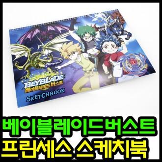 스케치북 2000스케치북 베이블레이드 디즈니스케치북