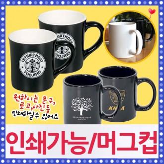 직선백자/올블랙/포토전사/ 도자기/써니컵/종이컵도매