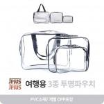 [제이플러스]여행용품 투명파우치 3종셋 목욕가방
