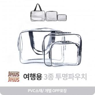[제이플러스]여행용품 투명파우치 3종셋 목욕가방 여행용파우치 에코백 시장가방 수영장