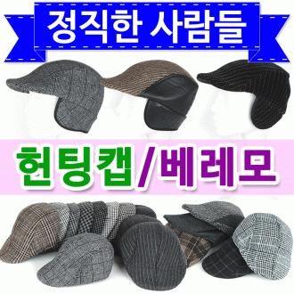 모자 베레모모자 헌팅캡모자 도리모자/정직한사람들